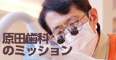 原田歯科が掲げるミッションをご紹介